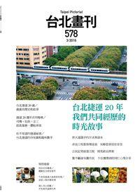臺北畫刊 [第578期]:台北捷運20年 我們共同經歷的 時光故事