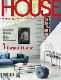 時尚家居 [第67期]:Vibrant Home