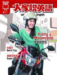 大家說英語 [2016年04月] [有聲書]:Riding a Motorcycle