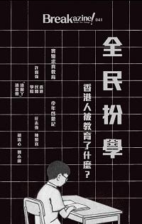 Breakazine!. 041, 全民扮學-香港人被教育了什麼?