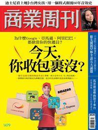 商業周刊 2016/03/21 [第1479期]:今天,你收包裹沒?