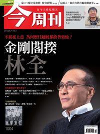 今周刊 2016/03/21 [第1004期]:金剛閣揆林全