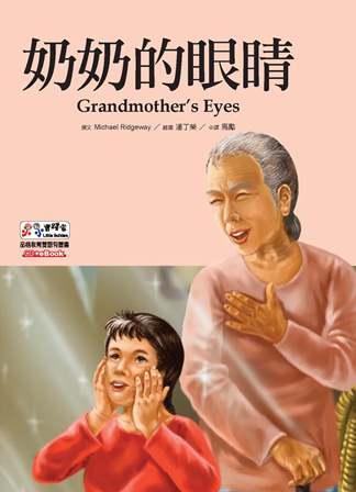 奶奶的眼睛 [有聲書]