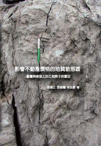 影響不動產價格的地質敏感區:斷層與陡坡上的土地房子的重生