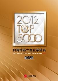 臺灣地區大型企業排名TOP5000. 2012, 綜合篇