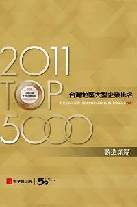 臺灣地區大型企業排名TOP5000. 2011, 製造業篇