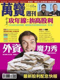 萬寶週刊 2016/03/21 [第1168期]:外資魔力秀