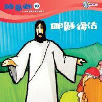 耶穌復活 [有聲書]