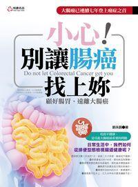 小心!別讓腸癌找上妳:顧好腸胃, 遠離大腸癌