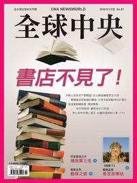 全球中央 [第87期]:書店不見了!