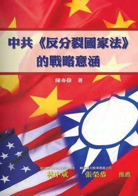 中共<<反分裂國家法>>的戰略意涵
