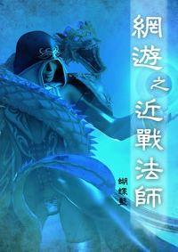 網遊之近戰法師. 卷十四