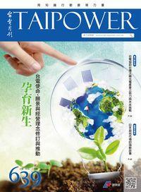 台電月刊 [第639期]:孕育新生 台電使命、願景與經營理念修訂與推動