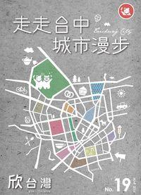 欣台灣 [第19期]:走走台中 城市漫步