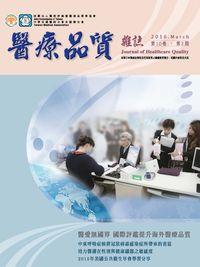醫療品質雜誌 [第10卷‧第2期]:醫愛無國界 國際評鑑提升海外醫療品質