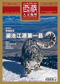 西藏人文地理 [總第69期]:青海雜多 瀾滄江源第一縣
