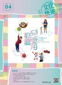 文化快遞 [第191期] [2016年04月號]:歡慶兒童月