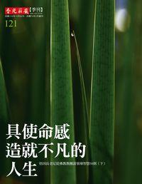 香光莊嚴雜誌 [第121期]:具使命感 造就不凡的人生