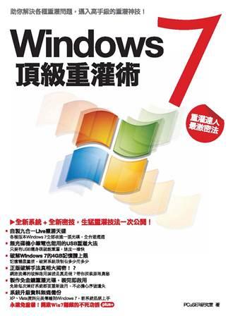 Windows 7頂級重灌術