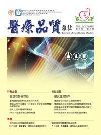 醫療品質雜誌  [第5卷‧第6期]:智慧型醫療寶島