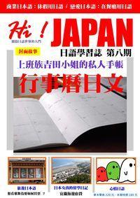 Hi! JAPAN 日語學習誌 [第8期] [有聲書]:上班族吉田小姐的私人手帳 行事曆日文