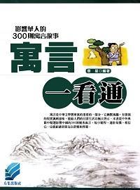 寓言一看通:影響華人的300則寓言故事