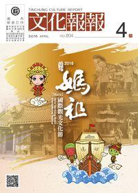 文化報報 [第204期] [2016年04月]:2016臺中媽祖國際觀光文化節