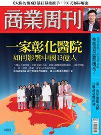 商業周刊 2016/03/28 [第1480期]:一家彰化醫院 如何影響中國13億人