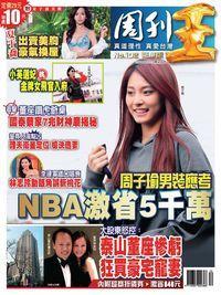 周刊王 2016/03/23 [第102期]:周子瑜男裝應考 NBA激省5千萬