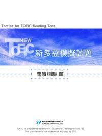 新多益閱讀測驗訓練, 閱讀測驗篇