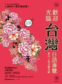 歡迎光臨, 台灣! [有聲書]:日語導覽案內人的完璧攻略