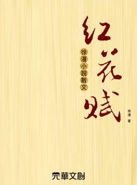 紅花賦:徐漫小說散文