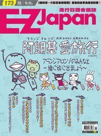 EZ Japan流行日語會話誌 [NO.173] [有聲書]:「阿朗基 愛旅行」世界首展