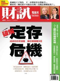 財訊雙週刊 [第499期]:破解定存危機