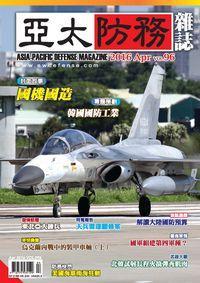亞太防務 [第96期]:國機國造