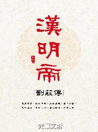 漢明帝劉莊傳