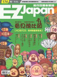 EZ Japan流行日語會話誌 [NO.174] [有聲書]:「看見醜比頭」特展