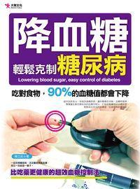 降血糖, 輕鬆克制糖尿病:吃對食物, 90%的血糖值都會下降