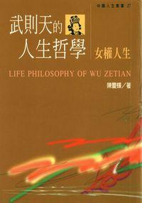 武則天的人生哲學:女權人生