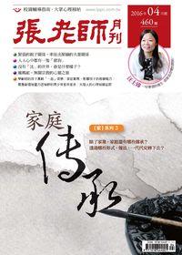張老師月刊 [第460期]:家庭傳承