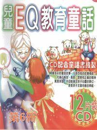 兒童EQ教育童話 [有聲書]. 第6冊