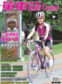 單車誌 [第62期] [有聲書]:2012新車靚品趨勢大觀