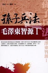 孫子兵法:毛澤東智源. I