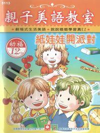親子美語教室 [有聲書]:紙娃娃開派對