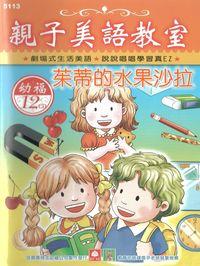 親子美語教室 [有聲書]:茱蒂的水果沙拉