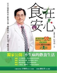 食在安心:江守山醫師的安心飲食手冊:選購保存、清洗烹煮、聰明外食