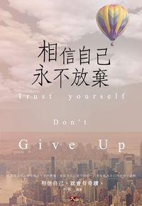 相信自己, 永不放棄