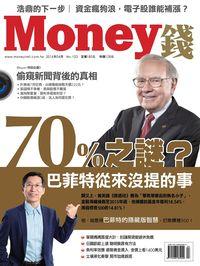 Money錢 [第103期]:叫我第1名! 湯森路透理柏台灣基金獎2016年得獎名單揭曉
