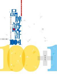 品牌設計100+1:100品牌商標與1個城市品牌形象案例