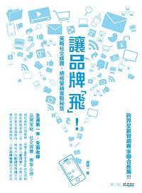 讓品牌「飛」!:策略社交媒體、網絡營銷實戰秘笈